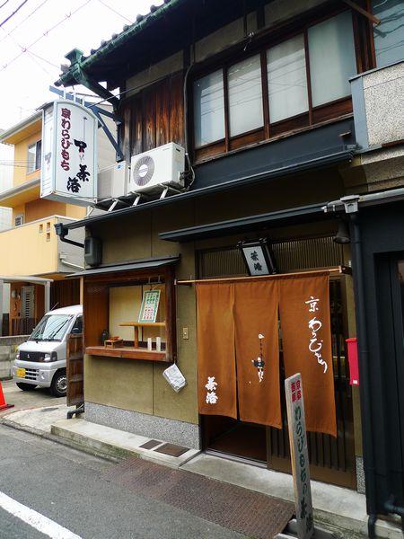とろけるわらび餅「茶洛」さん   京都市北区_d0108737_0283616.jpg