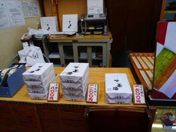 とろけるわらび餅「茶洛」さん   京都市北区_d0108737_0284622.jpg