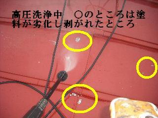 屋根塗装・・初日の高圧洗浄_f0031037_18445272.jpg