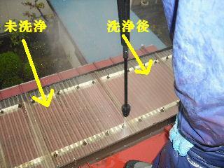 屋根塗装・・初日の高圧洗浄_f0031037_18455760.jpg