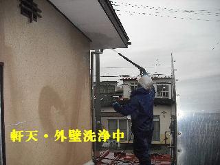 屋根塗装・・初日の高圧洗浄_f0031037_18464263.jpg
