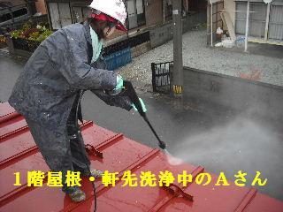 屋根塗装・・初日の高圧洗浄_f0031037_18473792.jpg