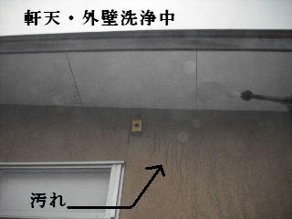 屋根塗装・・初日の高圧洗浄_f0031037_18522121.jpg