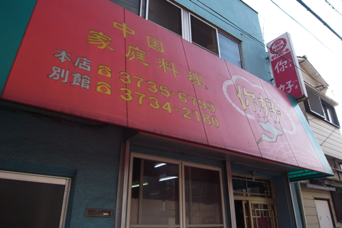 蒲田、ニイハオの餃子_a0006744_1103337.jpg