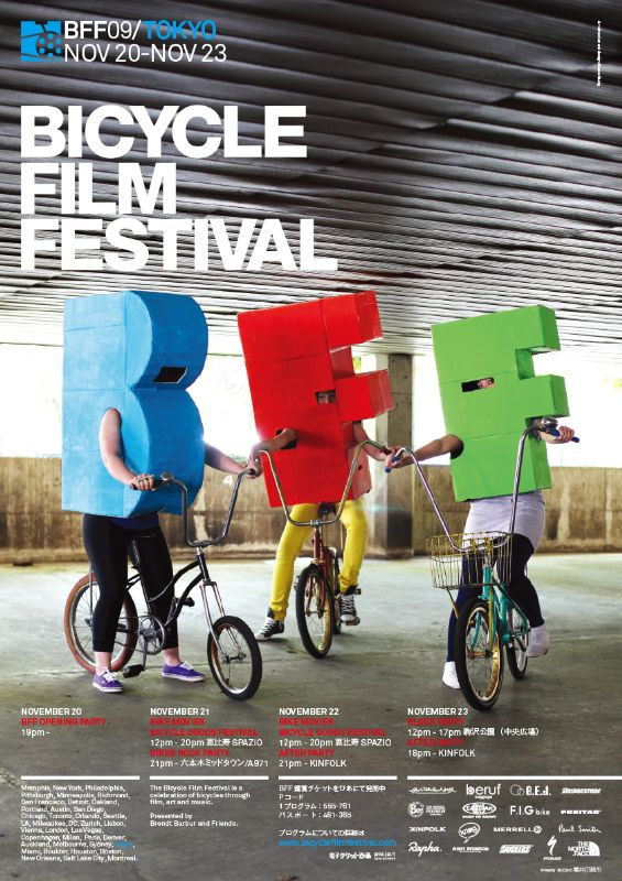 Bicycle Film Festival 開催間近_f0053060_3141233.jpg