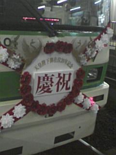 慶祝記念の都電 8501号車_e0013178_10235320.jpg