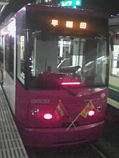 都電8802号車で早稲田へ_e0013178_23102222.jpg
