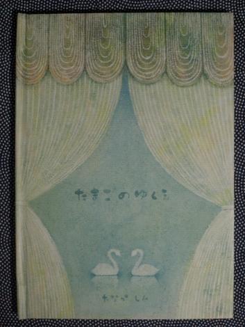 かわいいイラストと絵本の原画展~大阪堀江_e0152493_1929576.jpg