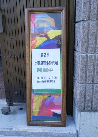 中野昌司展    木蔭舎_b0129807_22161550.jpg