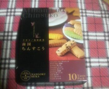 沖縄のお土産_d0150722_22243865.jpg