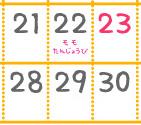 卓上カレンダー制作します_d0102523_19191972.jpg