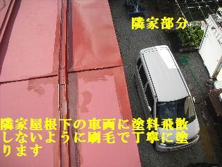 塗装工事2日目_f0031037_20302778.jpg