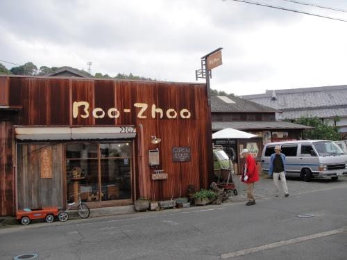 家具工房「Boo-Zhoo」_c0108460_216832.jpg