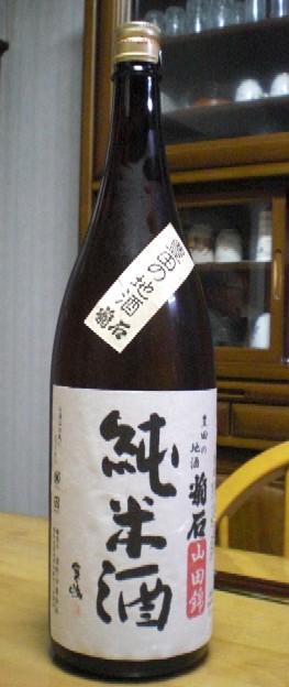 冬季限定の活性にごり@しろうま菊石 原酒生酒_c0013687_15244485.jpg