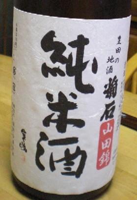 冬季限定の活性にごり@しろうま菊石 原酒生酒_c0013687_15245662.jpg