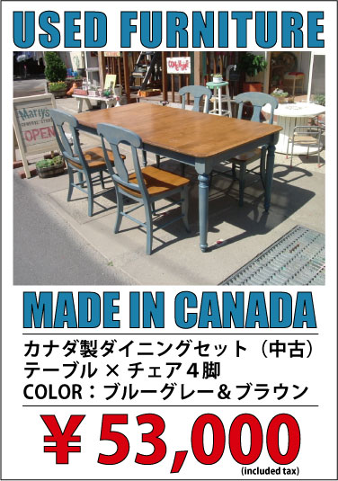 ◆FURNITURE SALE!!期間中◆_c0078202_18511596.jpg