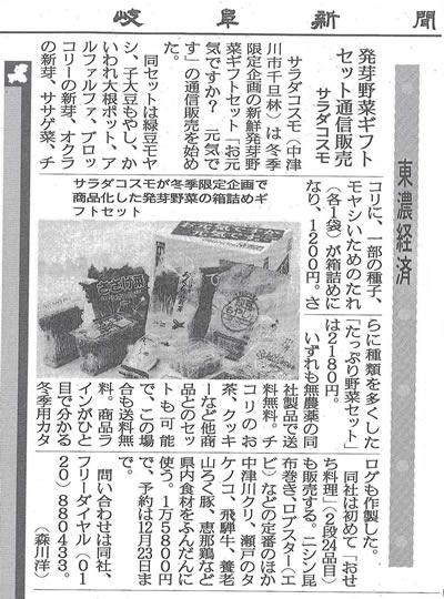 岐阜新聞にサラダコスモの直販通信掲載_d0063218_13485298.jpg