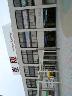 特徴のある京阪樟葉駅_e0013178_13511878.jpg