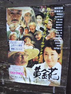 映画黄金花_a0075684_18195497.jpg
