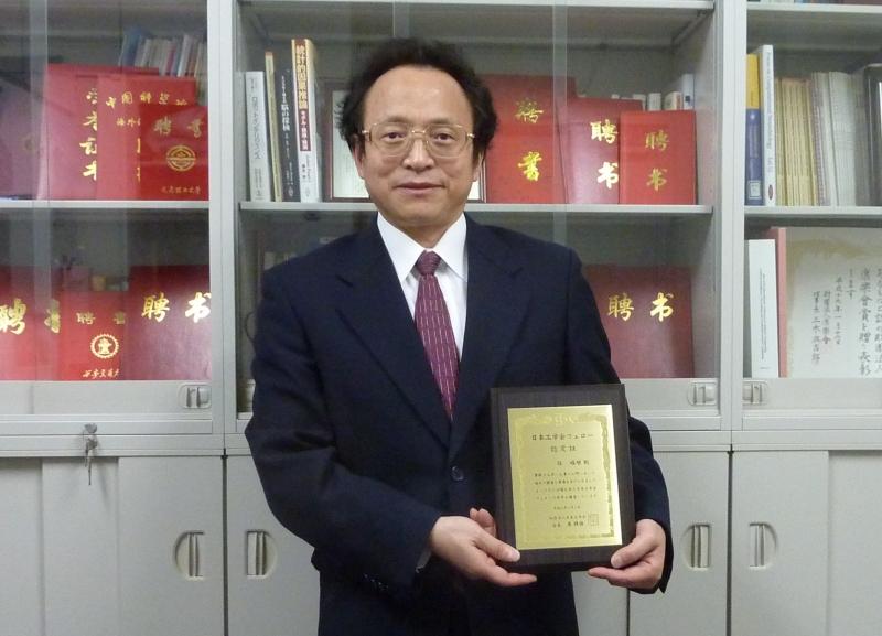 华人科学家任福继博士荣获日本工程会首届院士_d0027795_2316125.jpg