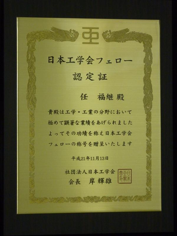 华人科学家任福继博士荣获日本工程会首届院士_d0027795_2316253.jpg