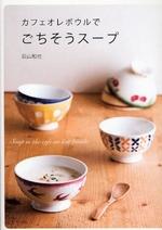 『カフェオレボウルでごちそうスープ』荻山和也著・発売中_d0122797_12545440.jpg