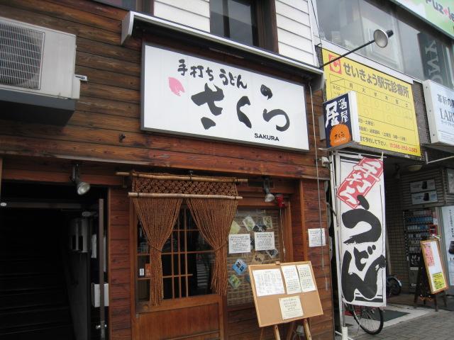 岡山駅近く さくら(うどん)_c0212604_1224536.jpg