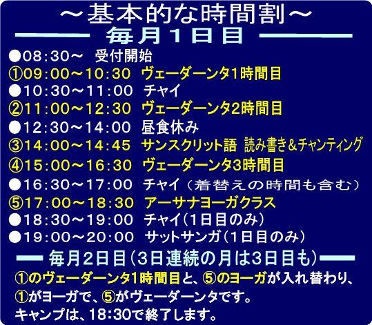 広島&東京ヴェーダーンタキャンプ2010の詳細_d0103413_1404493.jpg