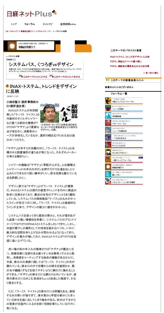 日経新聞「新製品バトル」_a0142322_17102674.jpg