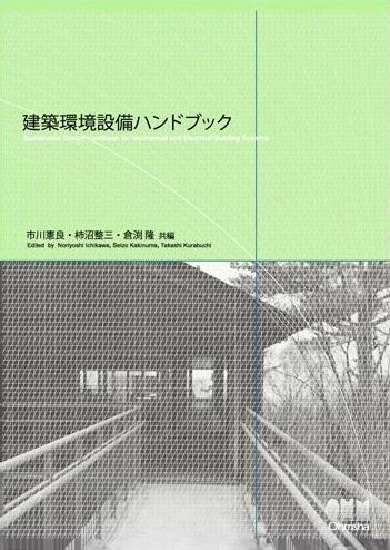 建築環境設備ハンドブック 発売_a0142322_17253943.jpg
