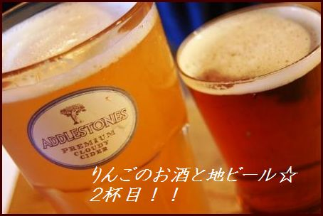仕事の翌日はご褒美ビールでプッハ~~!_d0104926_393765.jpg