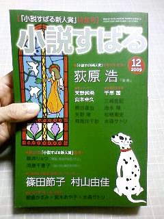 「小説すばる」12月号_b0136144_10223896.jpg