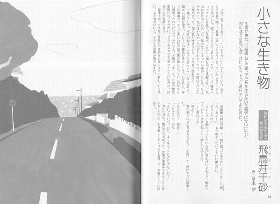 「小説すばる」12月号_b0136144_10244344.jpg