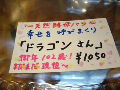 11/16のベルクパン♪ ドラゴンさん登場!_c0069047_1332458.jpg