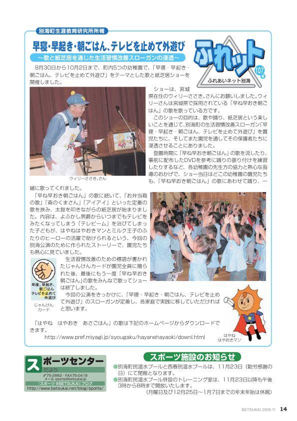 別海町の広報誌に載りました_b0050950_13372196.jpg
