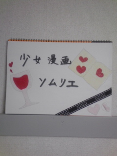 「少女漫画ソムリエ」総集編_a0126663_21535010.jpg