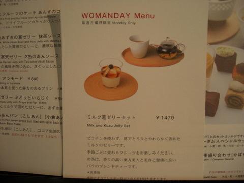 TORAYA CAFE @ 表参道ヒルズ_f0169509_2583653.jpg
