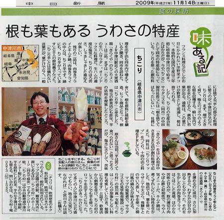 中日新聞にちこりMAP店掲載_d0063218_1834545.jpg