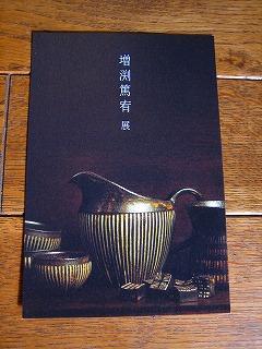 筑波山と増渕さんの個展のお知らせ_b0100229_13452026.jpg