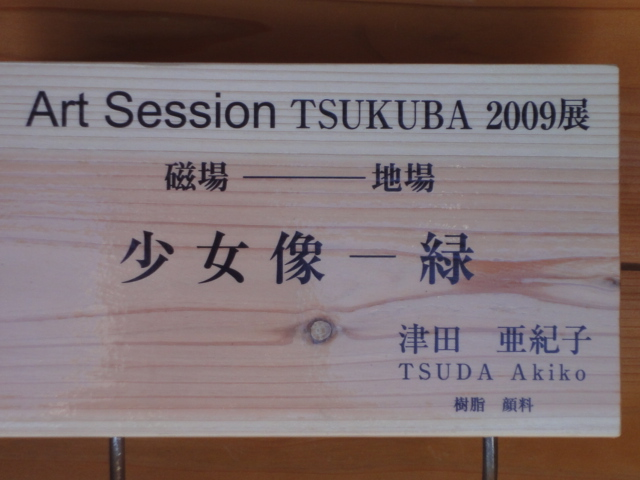Art Session TSUKUBA 2009展 その3_b0124462_162271.jpg