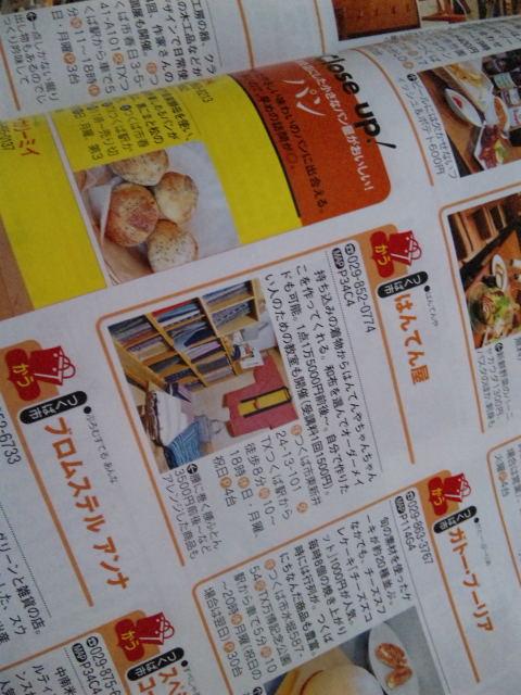 るるぶ茨城10′_e0143294_739582.jpg