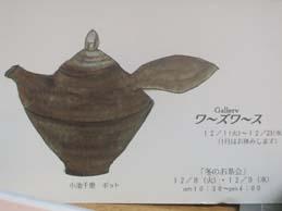 11月最終日_e0187897_1848197.jpg