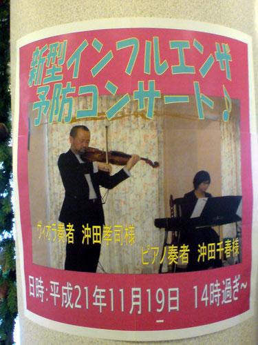 新型インフルエンザ予防コンサート♪_a0047200_21502423.jpg