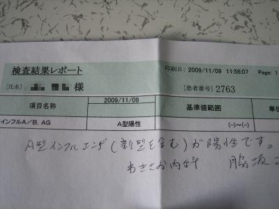 f0036700_1823207.jpg