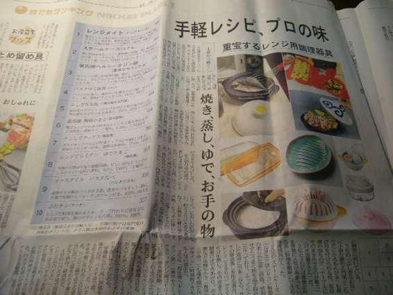 「重宝するレンジ用調理器具」_a0116902_2117353.jpg