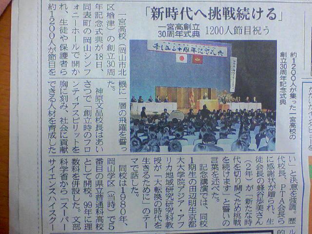 山陽新聞より_f0197703_225168.jpg