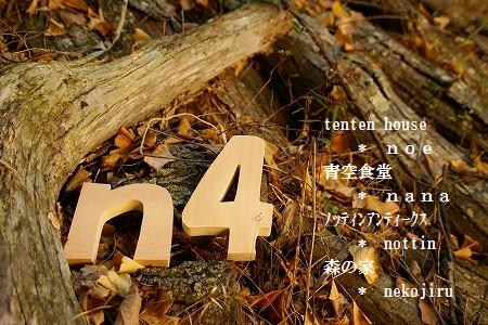 12月1日は『n4市』です_d0117006_18183993.jpg