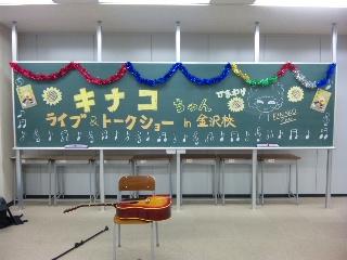 第一高等学院「教室ライブ」ツアー その5_f0115311_172459.jpg