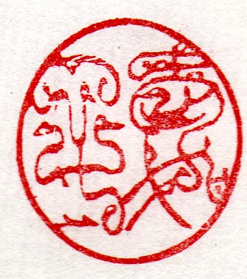 鳥蟲篆(ちょうちゅうてん)を彫る_a0072623_113123.jpg