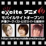エキサイトアニメ特撮声優